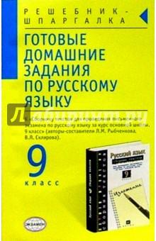 Готовые домашние задания по русскому языку для 9 класса к пособию Л.М. Рыбченковой