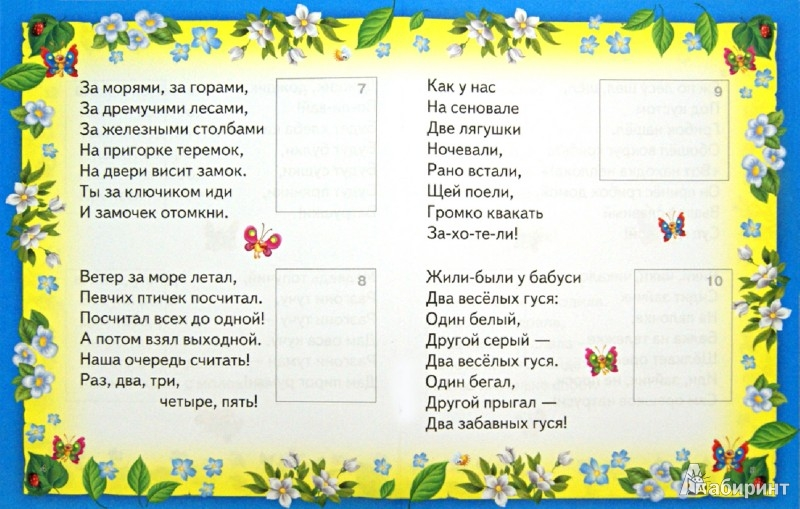 Иллюстрация 1 из 10 для Детские песенки | Лабиринт - книги. Источник: Лабиринт