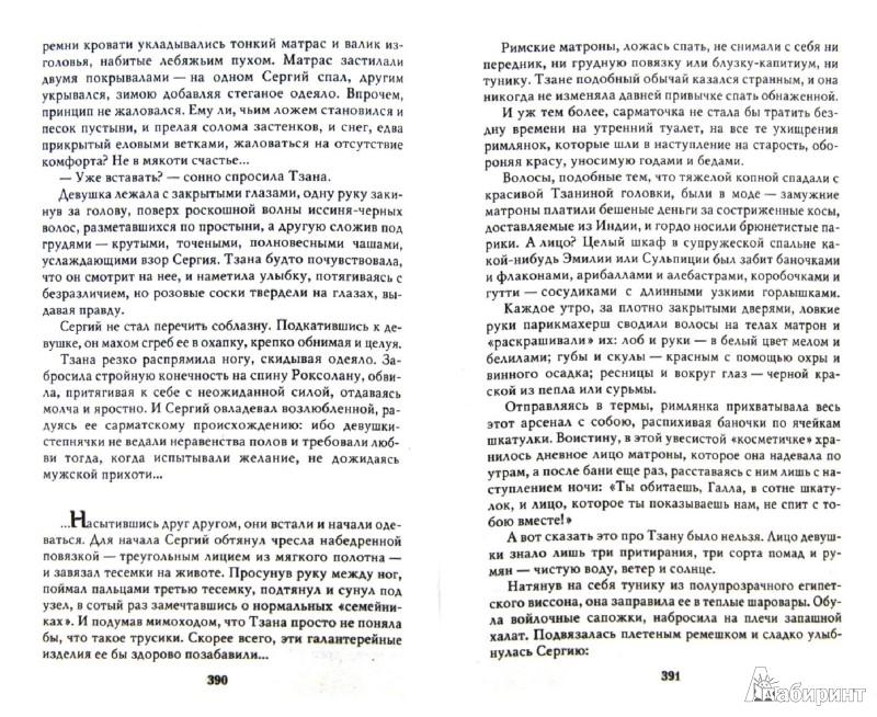 Иллюстрация 1 из 6 для Дорога войны. Консул - Валерий Большаков   Лабиринт - книги. Источник: Лабиринт