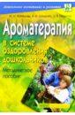 Ароматерапия в системе оздоровления дошкольников: Методическое пособие