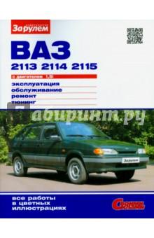 Книга ваз 2113 2114 2115 с двигателем 1 5i эксплуатация