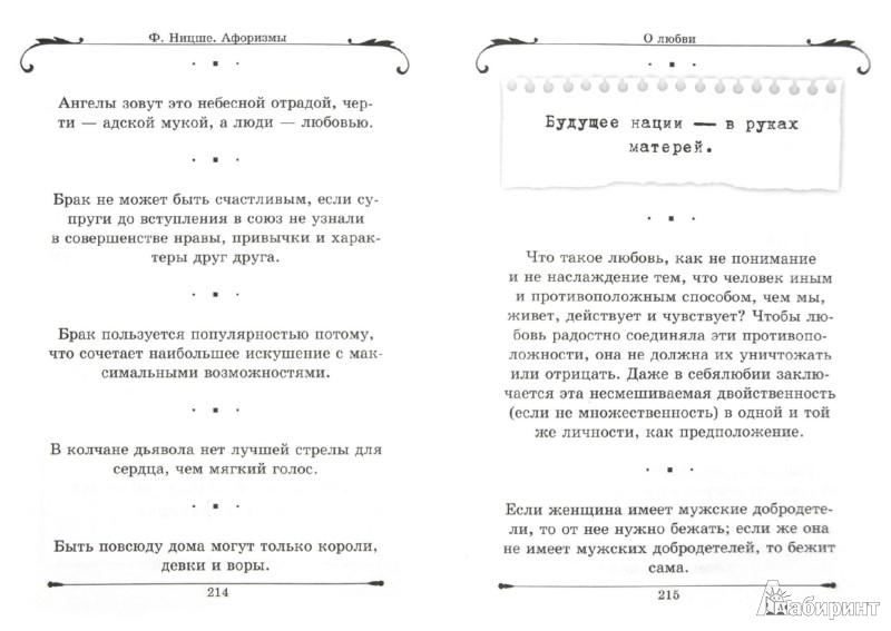 Иллюстрация 1 из 13 для Афоризмы - Фридрих Ницше   Лабиринт - книги. Источник: Лабиринт