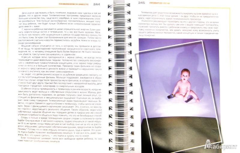 Иллюстрация 1 из 23 для Быть мамой просто - Лилия Иванова | Лабиринт - книги. Источник: Лабиринт