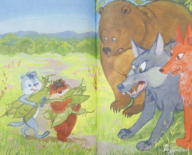 Иллюстрация 1 из 30 для Приключения Хомы и Суслика - Альберт Иванов | Лабиринт - книги. Источник: Лабиринт