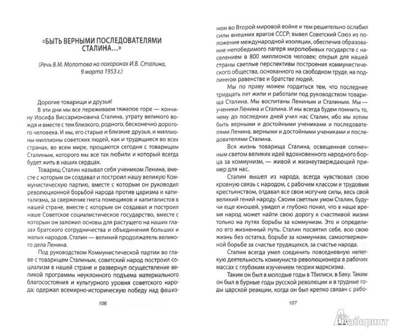 Иллюстрация 1 из 10 для Враги Сталина - враги России - Вячеслав Молотов   Лабиринт - книги. Источник: Лабиринт