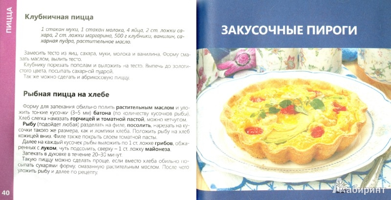 Иллюстрация 1 из 15 для Готовим в духовке | Лабиринт - книги. Источник: Лабиринт
