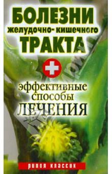 Болезни желудочно-кишечного тракта. Эффективные способы лечения