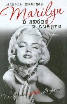 Marilyn в любви и смерти. Последняя любовь Мэрилин