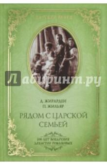 Жильяр, Жирарден - Рядом с Царской Семьей обложка книги