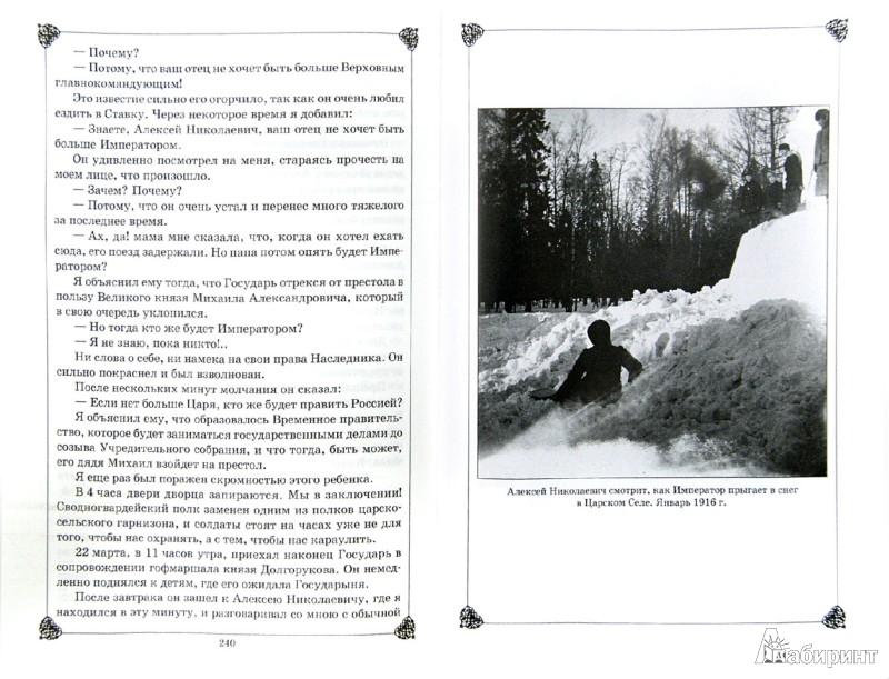 Иллюстрация 1 из 8 для Рядом с Царской Семьей - Жирарден, Жильяр | Лабиринт - книги. Источник: Лабиринт