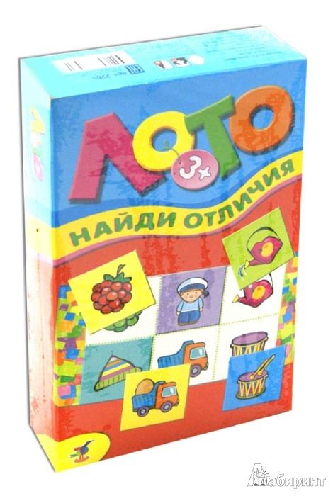 Иллюстрация 1 из 19 для Мини-лото. Найди отличия (2265) | Лабиринт - игрушки. Источник: Лабиринт