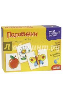 Половинки (1116)Обучающие игры-пазлы<br>Игра учит складывать изображение из двух частей, соединять детали с помощью пазлового замка, развивает мелкую моторику и координацию рук, знакомит с животными и предметами, которые ребёнок встречает дома и на улице.<br>Пазл состоит из 2-х частей и 12 забавных картинок.<br>3+ <br>Материал: бумага, картон<br>Упаковка: картонная коробка<br>