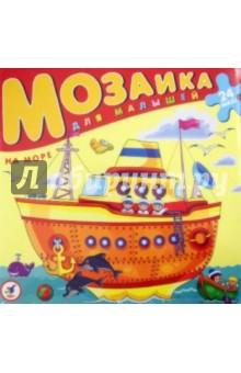 Мозаика для малышей.  На море (2407) от Лабиринт