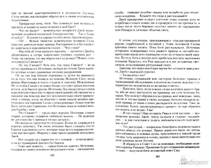 Иллюстрация 1 из 15 для Загадка Либастьяна, или Поиски богов - Юлия Фирсанова | Лабиринт - книги. Источник: Лабиринт