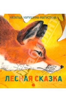 Наталья Чарушина-Капустина - Лесная сказка обложка книги