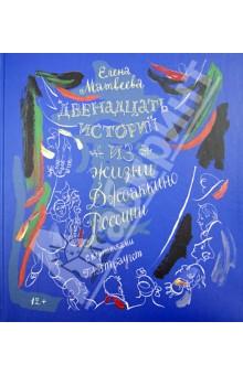 Двенадцать историй из жизни Джоаккино РоссиниКультура и искусство<br>Книга петербургской писательницы Елены Матвеевой в двенадцати эпизодах увлекательно рассказывает о жизни великого композитора Джоаккимо Россини.<br>Для детей среднего школьного возраста.<br>