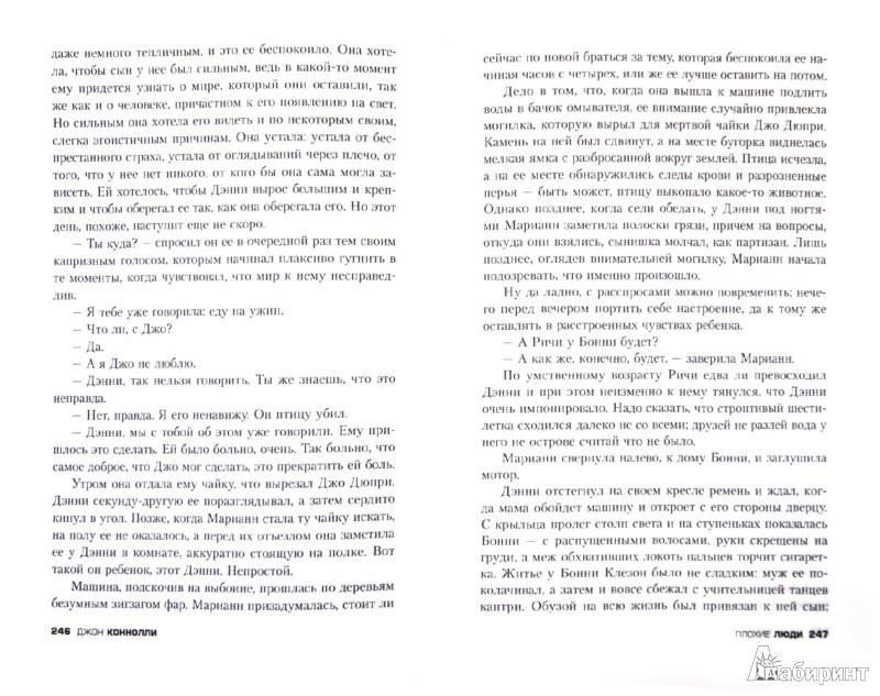 Иллюстрация 1 из 8 для Плохие люди - Джон Коннолли | Лабиринт - книги. Источник: Лабиринт