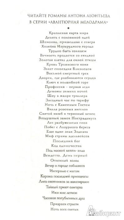 Иллюстрация 1 из 7 для Псевдоним Венеры - Антон Леонтьев | Лабиринт - книги. Источник: Лабиринт