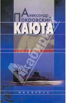 Обложка книги Каюта. Книжка записей