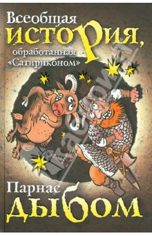 """Всеобщая история, обработанная """"Сатириконом"""". Парнас дыбом"""