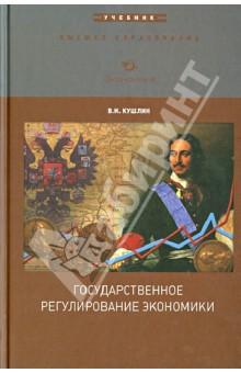 Обложка книги Государственное регулирование экономики. Учебник