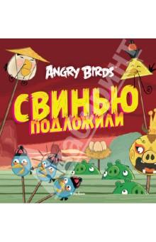 Angry Birds. Свинью подложили