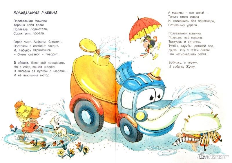 Иллюстрация 1 из 71 для Большая книга стихов и рассказов - Андрей Усачев | Лабиринт - книги. Источник: Лабиринт