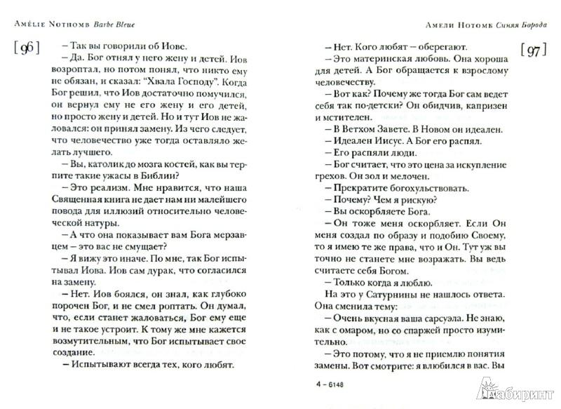 Иллюстрация 1 из 22 для Синяя Борода - Амели Нотомб | Лабиринт - книги. Источник: Лабиринт