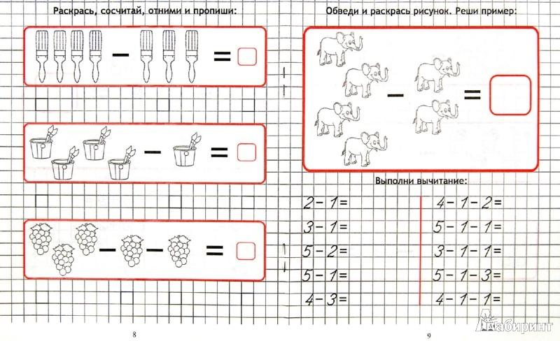 примеры на сложение картинки дошкольников