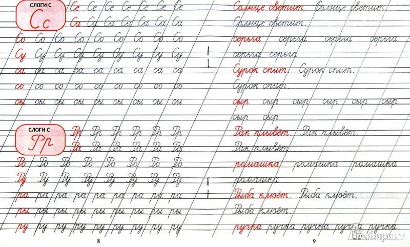 Иллюстрация 1 из 9 для Чистописание. Пишем слитно | Лабиринт - книги. Источник: Лабиринт