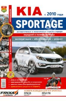 Автомобили Kia Sportage (с 2010 г.). Эксплуатация, обслуживание, ремонт