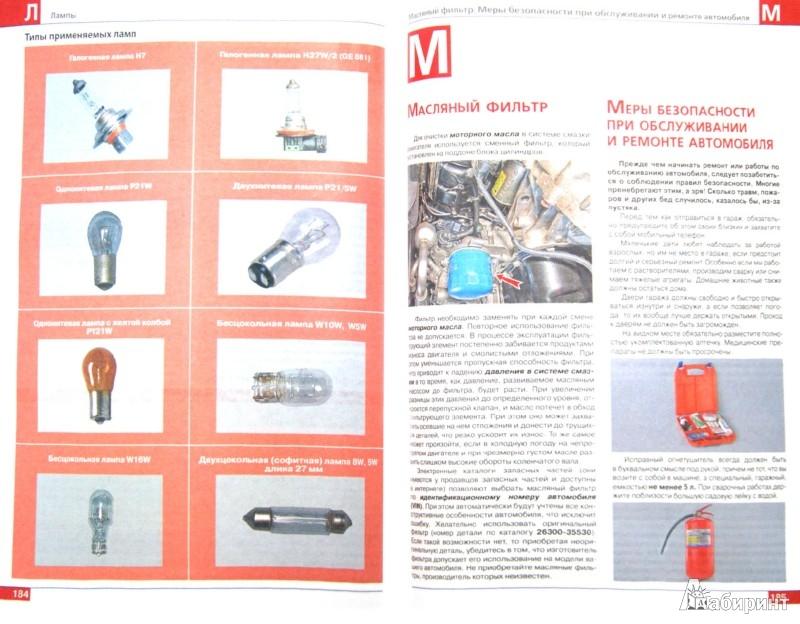 Иллюстрация 1 из 10 для Автомобили Kia Sportage (с 2010 г.). Эксплуатация, обслуживание, ремонт | Лабиринт - книги. Источник: Лабиринт