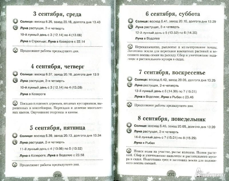 Лунно-посевной календарь на 2016 год для беларуси