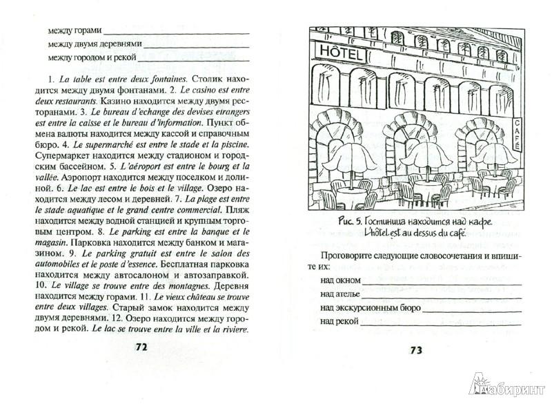 Иллюстрация 1 из 18 для Le Francais: 7 дней + 7 ночей - Дэмур, Савченко | Лабиринт - книги. Источник: Лабиринт