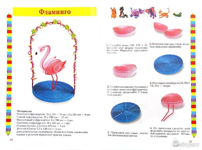Иллюстрация 1 из 22 для Забавные животные. 3-D объемный квиллинг - Жанна Шквыря   Лабиринт - книги. Источник: Лабиринт