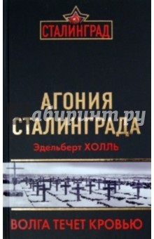 Агония Сталинграда. Волга течет кровью