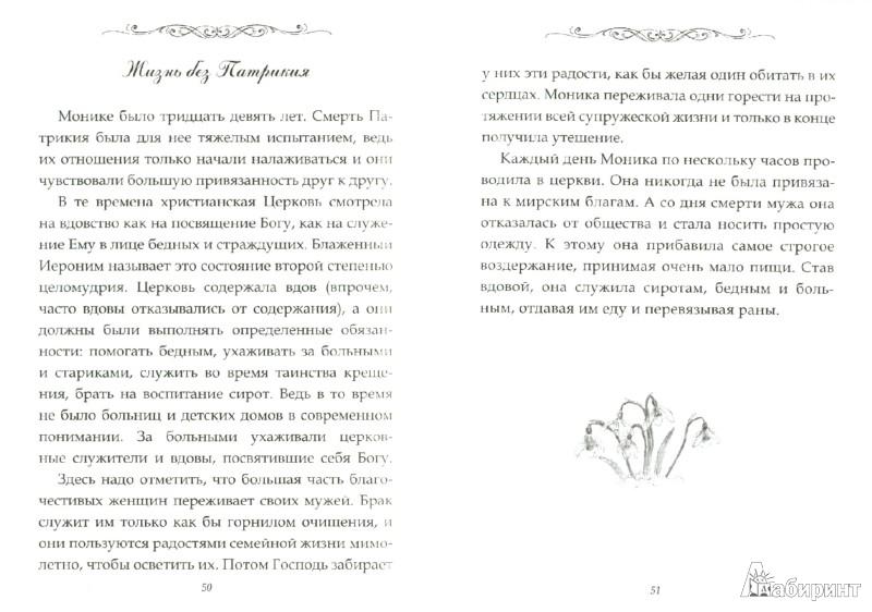 Иллюстрация 1 из 5 для Блаженная Моника. Мать блаженного Августина, -пример для подражания современным женщинам | Лабиринт - книги. Источник: Лабиринт