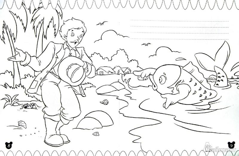 раскраска рыбак и золотая рыбка распечатать