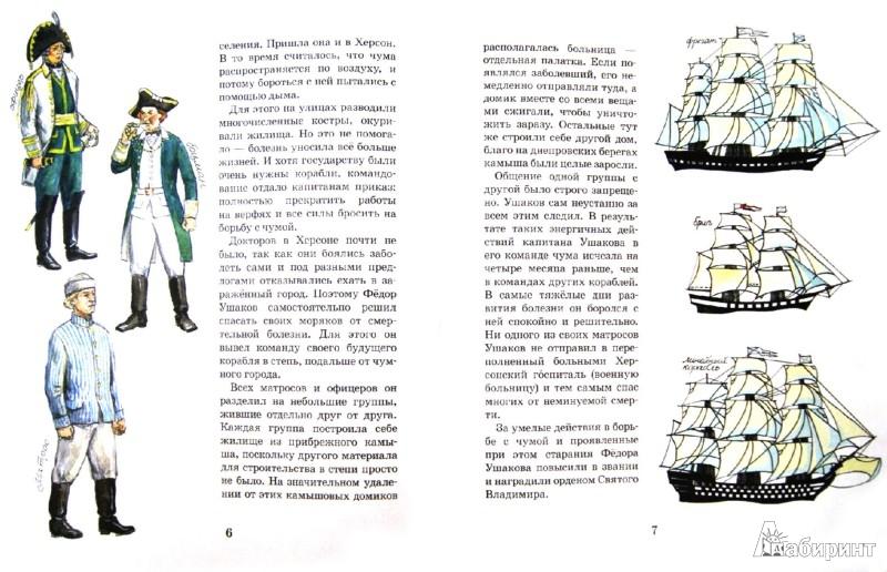 Иллюстрация 1 из 30 для Как адмирал Ушаков Чёрное море русским сделал - Федор Конюхов   Лабиринт - книги. Источник: Лабиринт