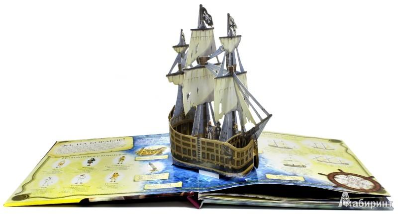Иллюстрация 1 из 18 для Пираты   Лабиринт - книги. Источник: Лабиринт