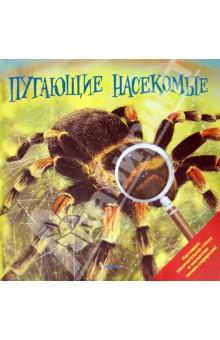 Пугающие насекомыеЖивотный и растительный мир<br>Книга-панорама Пугающие насекомые Встретит вас многообразием многоногих, порхающих, шустрых, ползающих, жужжащих и незаметных представителей мира насекомых.<br>На каждой страничке Вас ждут невероятные факты из жизни жутких хищных многоножек, отвратительных липких слизней и незаметных камуфлированных насекомых.<br>Отыскивая на страничках книги крошечных паучков и открывая окошки-сюрпризы, увлеченный ребенок будет занят часами.<br>
