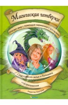 Магическая четверка спасает мир с помощью карманного фонарика, волшебного зельяМистика. Фантастика. Фэнтези<br>Сказочная страна Нирвания, эльфы, говорящий дракон, волшебники и другие загадочные существа ждут тебя на страницах этой книжки. Ты прочитаешь, какие невероятные приключения пришлось пережить мальчику Лео в чужом мире, куда он попал вовсе не по своей воле, и узнаешь, смог ли он вернуться  домой.<br>Из первой книги серии Магическая четверка Вы узнаете что:<br>- Отто (самый последний волшебник в Нирвании)<br>- Эльфира (самая сильная девочка-полуэльф)<br>- Флёкхен (самый симпатичный дракон)<br>- Лео (самый обыкновенный мальчик)<br>- …и есть Магическая четверка.<br>
