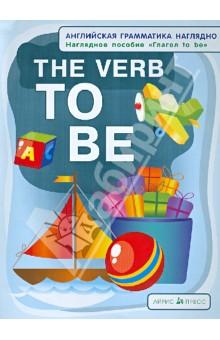 Дубровин Марк Исаакович, Максименко Наталия Изидоровна Глагол to be. The Verb to Be. Наглядное пособие