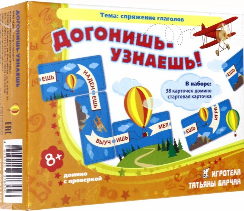 Иллюстрация 1 из 2 для Догонишь - узнаешь! Домино с проверкой. 8+ - Татьяна Барчан   Лабиринт - игрушки. Источник: Лабиринт