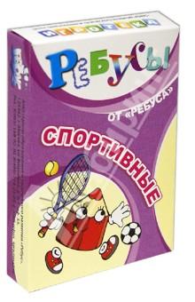 Набор карточек Ребусы спортивныеКарточные игры для детей<br>Набор карточек Ребусы спортивные.<br>В наборе: 20 ребусов, правила.<br>Для детей от 7-ми лет.<br>