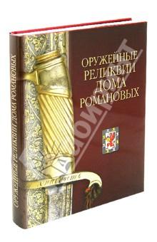 Кулинский Александр Николаевич Оружейные реликвии Дома Романовых