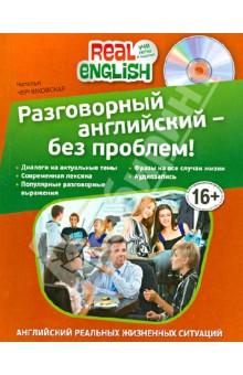 Черниховская Наталья Олеговна Разговорный английский - без проблем! (+CD)