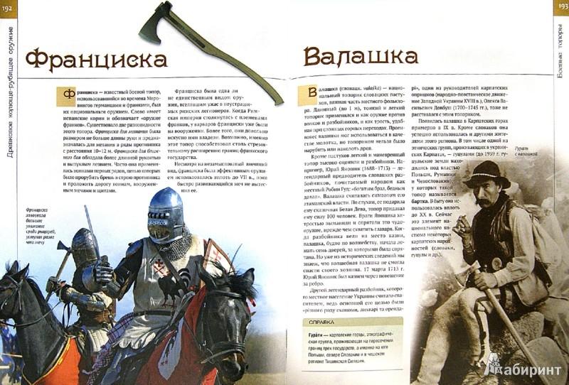 Иллюстрация 1 из 27 для Холодное оружие мира - Дмитрий Алексеев | Лабиринт - книги. Источник: Лабиринт