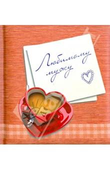 Любимому мужуСборники тостов, поздравлений<br>Эта книга - отличный подарок ко Дню защитника Отечества, а также к другим праздникам, созданный, чтобы помочь выразить ваши самые светлые чувства к мужу, главному защитнику семьи. В книге большое количество иллюстраций, наполненных теплотой и любовью.<br>