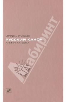 Русский канон: Книги XX века